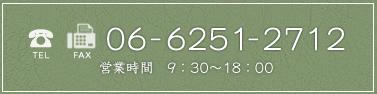 06-6251-2712 営業時間 9:30~18:00